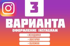 Оформлю дизайн групп и страниц в соцсетях 8 - kwork.ru