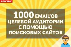 Соберу минимум 20000 email вашей целевой аудитории 9 - kwork.ru