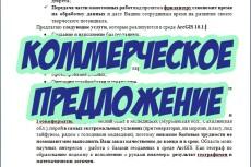 размещу надпись, логотип на изображении 4 - kwork.ru