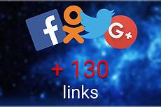 130 ссылок из социальных сетей на ваш сайт 16 - kwork.ru