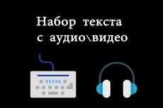 Наберу текст. Из аудио, видео и просто проверка на ошибки текста 6 - kwork.ru