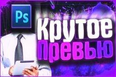 Сделаю картинку для видео на youtube 10 - kwork.ru