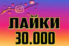 100000 лайков на Ваши публикации в Инстаграм. Вывод в топ по хэштегам 16 - kwork.ru