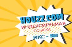 Индексируемая жирная ссылка с популярного блога bloglovin. com 20 - kwork.ru