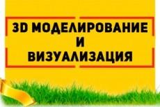 Создам литьевую форму 28 - kwork.ru