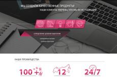 Создам прототип продающей страницы, лендинга 34 - kwork.ru