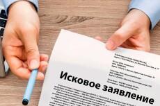 Составление  досудебной претензии  для физических и юридических лиц 20 - kwork.ru