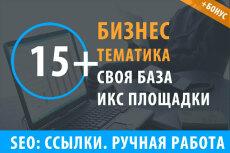 18 ссылок с сайтов строительной тематики + Бонус 22 - kwork.ru