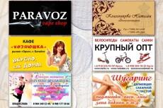 Рекламный блок в едином стиле 25 - kwork.ru