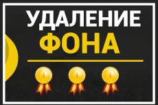 Ретушь фотографии 72 - kwork.ru