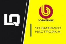 Лендинг под ключ (Посадочная страница - Landing page) 3 - kwork.ru