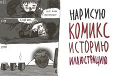 Нарисую комикс 19 - kwork.ru