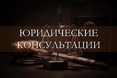 Дам консультацию по взысканию алиментов на содержание детей 22 - kwork.ru