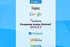 Зарегистрирую Ваш сайт в 4000 русскоязычных каталогах 17 - kwork.ru