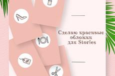 Иконки для сториз в Инстаграм, обложки, вечные сторис 21 - kwork.ru