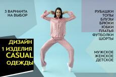 Технический эскиз одежды 24 - kwork.ru