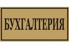 Составлю для Вас счет на оплату клиентам 4 - kwork.ru