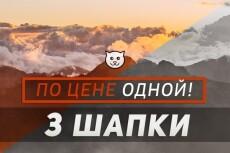 создам 4 баннера по цене одного 5 - kwork.ru