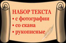 Расшифровка любых аудио- и видеозаписей в текст 29 - kwork.ru