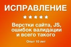 Скопирую любой лендинг (Landing page) 15 - kwork.ru