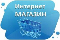 Интернет - магазин с простым, интуитивно понятным управлением для всех 188 - kwork.ru