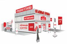 Векторный макет вывески для наружной рекламы 17 - kwork.ru