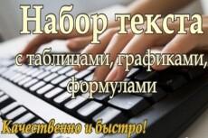 Наберу текст с любого носителя(фото, сканы и др.).Быстро и качественно 4 - kwork.ru