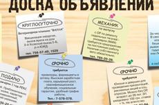 Размещу ваше объявление на 50 досках объявлений России 9 - kwork.ru