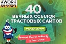12 вечных ссылок с жирных трастовых сайтов околотуристической тематики 13 - kwork.ru