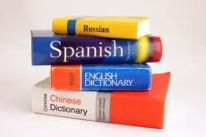 Выполню перевод с Английского на Русский язык 17 - kwork.ru