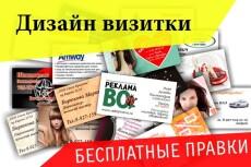 сделаю макет листовки 6 - kwork.ru