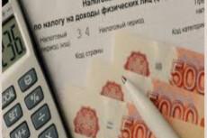Декларация 3-НДФЛ для возврата НДФЛ за обучение, лечение, жильё 9 - kwork.ru