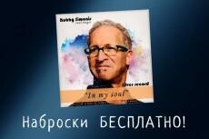 Создам обложку 22 - kwork.ru
