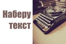 Наберу англоязычный текст 3 - kwork.ru