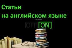 Качественный рерайт по вашему исходнику 28 - kwork.ru