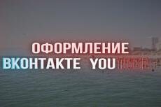 Дизайн баннеров, оформление Youtube каналов и групп ВК 12 - kwork.ru