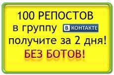 100 Участников в группу 3 - kwork.ru