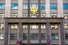 составлю распоряжение 4 - kwork.ru
