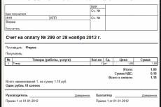Составлю для Вас счет на оплату клиентам 16 - kwork.ru