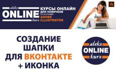 Сделаю шапку (обложку) для нового дизайна групп Вконтакте 13 - kwork.ru