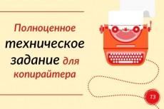 создам/настрою robots.txt 6 - kwork.ru