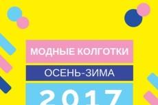 Создам дизайн для вашей группы в соц.сетях быстро и качественно 16 - kwork.ru