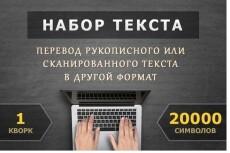 Написание уникальной статьи по медицине и здоровью 18 - kwork.ru