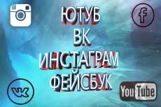 Сделаю оформление вашего YouTube канала. Дизайн в Соцсетях. бесплатно 12 - kwork.ru