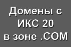 Домены со ссылками из Википедии 30 - kwork.ru