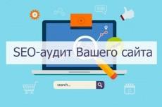 Консультация аудит, рекомендации 10 - kwork.ru