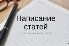 Рерайт вашего текста 15 - kwork.ru