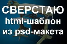 сверстаю шаблон 7 - kwork.ru