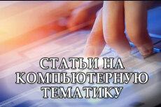 Статьи на астрономическую и космическую тематику 5 - kwork.ru