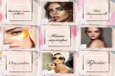 Оформление группы Вконтакте. Обложка, меню Вконтакте 90 - kwork.ru